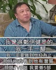 节很害怕,怕演小混混会自毁形象.   但想到刘伟强在香港票房的号召...