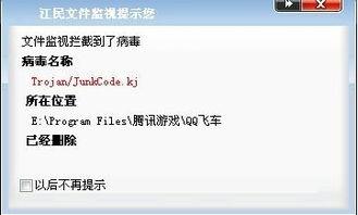 QQ飞车,杀毒软件突然提示有病毒,无法游戏.....