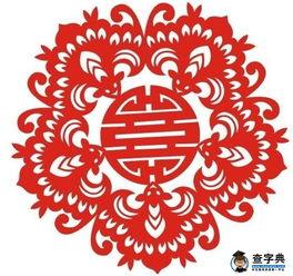 简单剪纸图案大全 中国文字剪纸