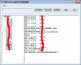 安卓及苹果手机QQ聊天记录在哪个文件夹 如何导出查看