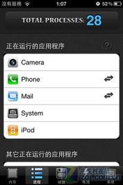 ...五大手机信息 系统SYSTEM全能管理器