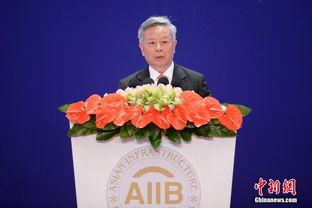 ...础设施投资银行开业仪式在北京钓鱼台国宾馆举行,金立群致辞.当...