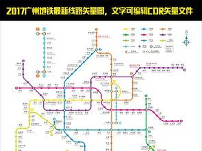 2017广州地铁线路图