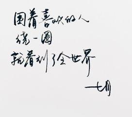 唯美句子-练字