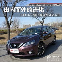东风日产奇骏 2017款 新款奇骏更美的升级
