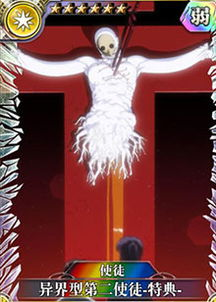 使徒异界型第二使徒 特典 图鉴