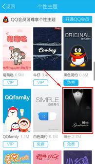 手机QQ多人视频怎么弄?