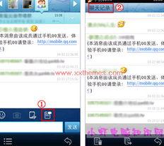 QQ手机用户查看聊天记录的方法