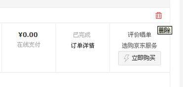 京东商城如何删除取消订单记录