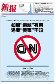 ...广告 声援海外华人状告CNN