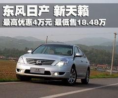 ...惠4万 最低售18.48万