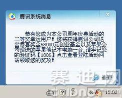 QQ中奖木马横行 切勿贪小便宜吃大亏