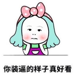 你装逼的样子真好看-表情 小可爱我在这 发表情 fabiaoqing.com 表情