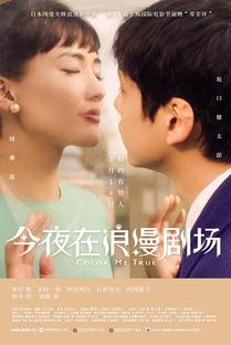 ...在浪漫剧场 曝玻璃吻主题海报