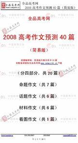 ...008年四部分高考作文预测 40篇作文共参考