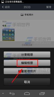 手机QQ空间如何管理相册权限