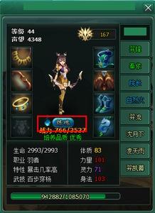 8090异界逍遥炼魂绝技升级攻略 炼魂怎么升级