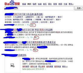 江西时时彩一天开多少期 5招教您如何搜索到靠谱医院 军事前沿网 环...