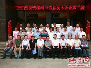 漯河市信息技术协会第三届代表大会举行
