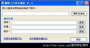...115网盘音乐地址官方 解析115网盘音乐地址官方 V1.0 绿色版