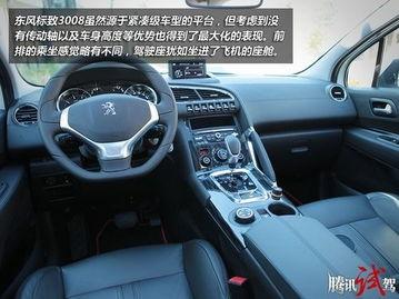 腾讯汽车试驾东风标致3008-大渝速体验 新潮之选 试驾东风标致3008