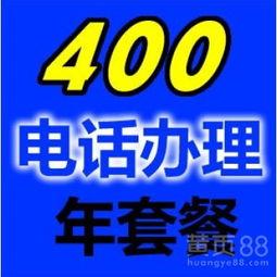 【深圳400电话选号400电话办理流程】-黄页88网