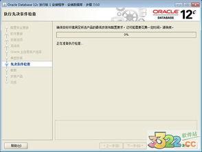 Oracle12c安装步骤参考1及简要语句
