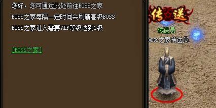 ...,不过会员神殿需要玩家到达VIP2级才能进入.-神将屠龙BOSS之家...