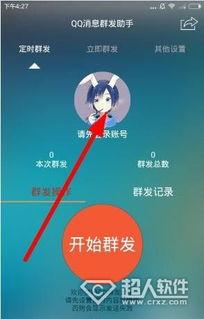 QQ消息群发助手怎么群发消息