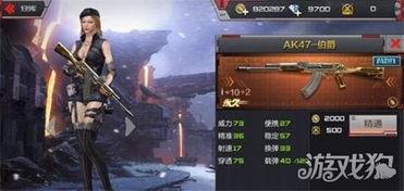 穿越火线手游AK47 伯爵 犀利的橙色武器