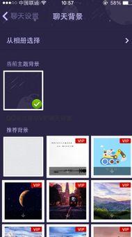 手机QQ列表背景怎么设置啊