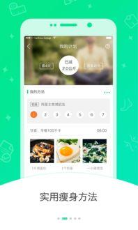好享瘦app下载 好享瘦手机版下载 手机好享瘦下载