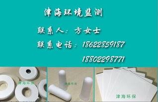 天津玻璃纤维微孔滤膜厂家空气检测迈入精细化