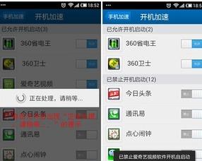 如何禁止QQ手机助手自动启动