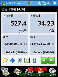 多普达 P800精品软件推荐之GPS Tuner