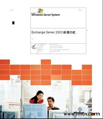 windows server 2003怎么配置网站
