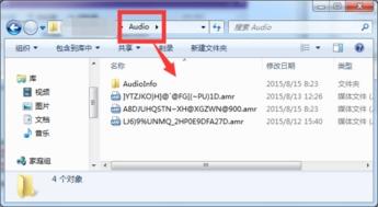 qq群成员语音软件使用教程