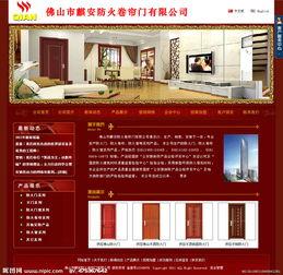 网络门-防火门网站图片