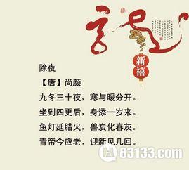 春节古诗最全集结,一起来温习诗意的年味