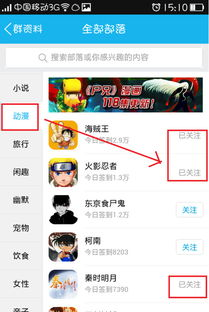 QQ群怎么关联 手机QQ群兴趣部落如何关联