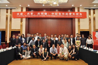 ...电 (   )2017年7月13日,第二届中拉青年学者对话在中国国际青...