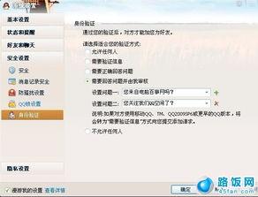 如何限制添加QQ好友防骚扰