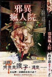 ...非墨从 【科幻恐怖】新人发书专版 移动到本区(2013-07-11) -  -邪...