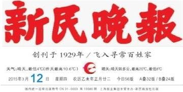 2015年3月12日 星期四 农历乙未年正月廿二 今日56版 A叠32版 / B叠...