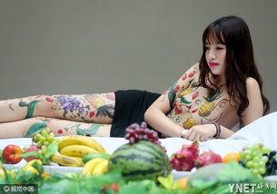 东莞美女人体盛宴 裸模身画水果遮体