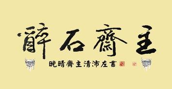 欢迎批评指正-篆刻 毛泽东 七律.长征