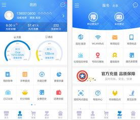 中国移动手机营业厅iPad版中国移动【官方】推出的自助服务客户端软...