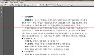 ...s文档怎么转成加密的PDF文档