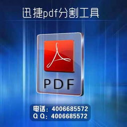 pdf分割合并最好的方法
