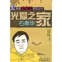 我是农民工系列丛书 光爱之家 石青华